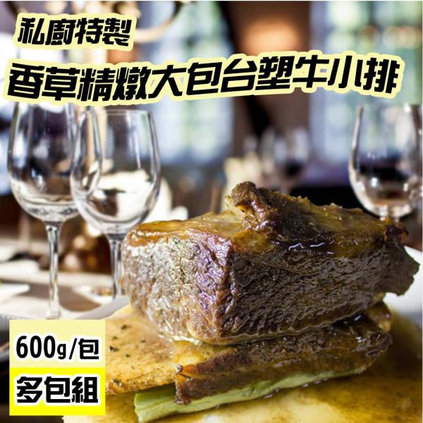 【好神】私廚特製香草精燉大包台塑牛小排(600g/包)