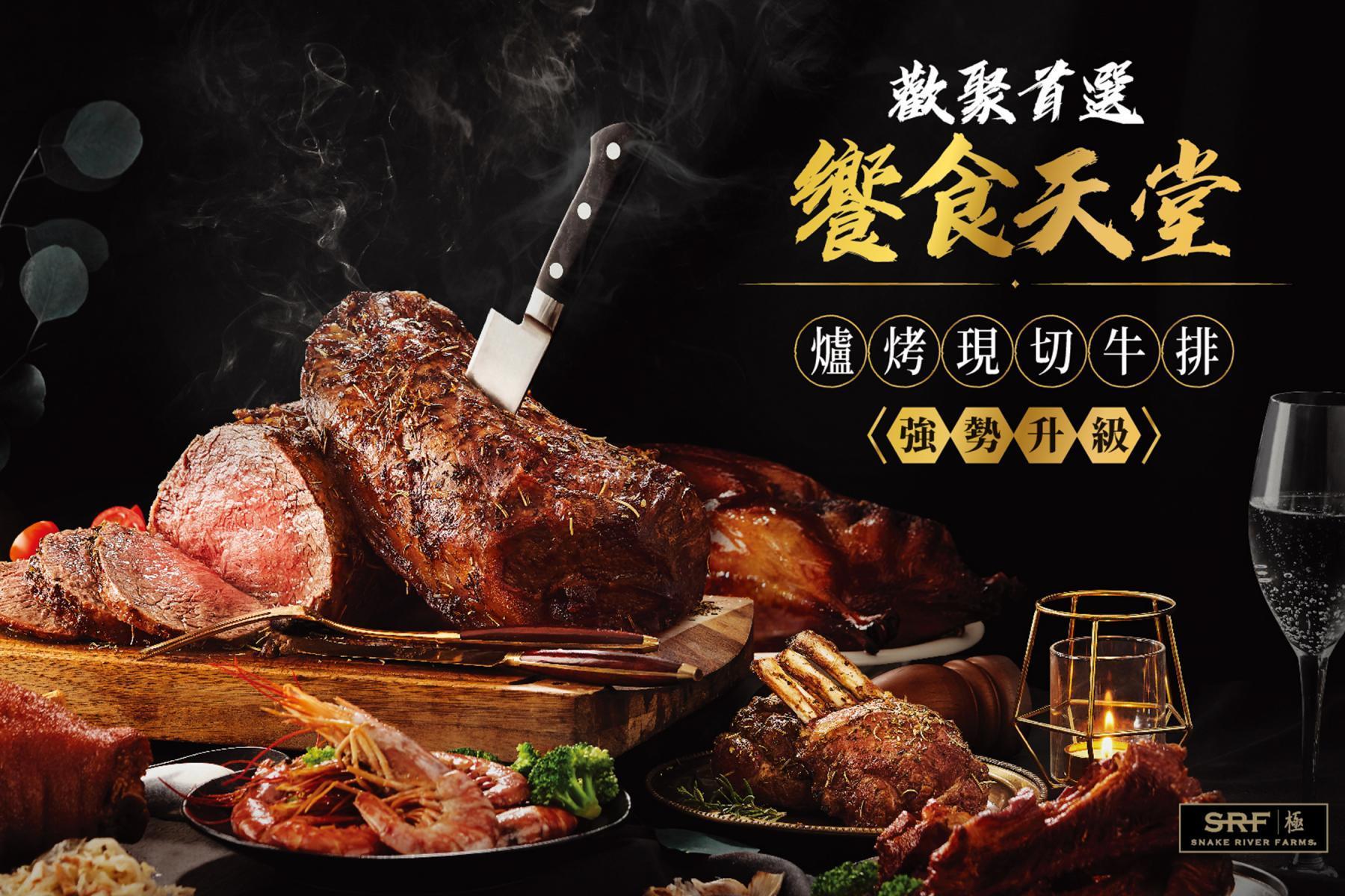 全省饗食天堂-平日午餐券