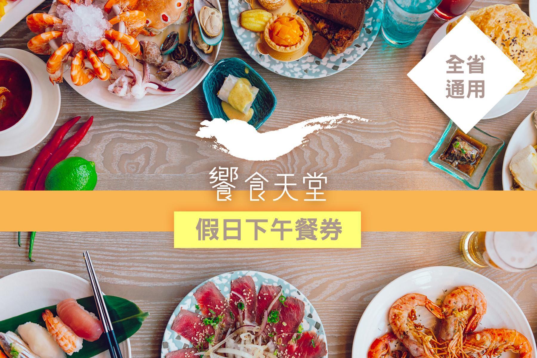 全省饗食天堂-假日下午餐券