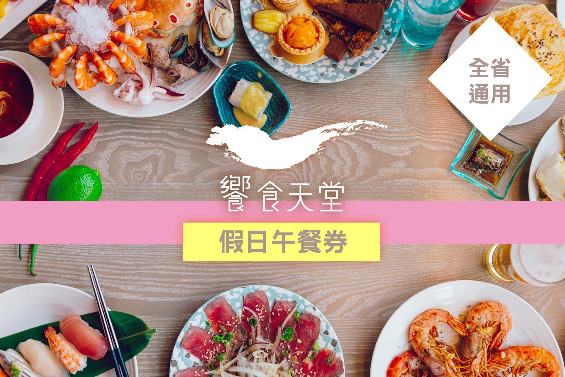 全省饗食天堂-假日午餐券
