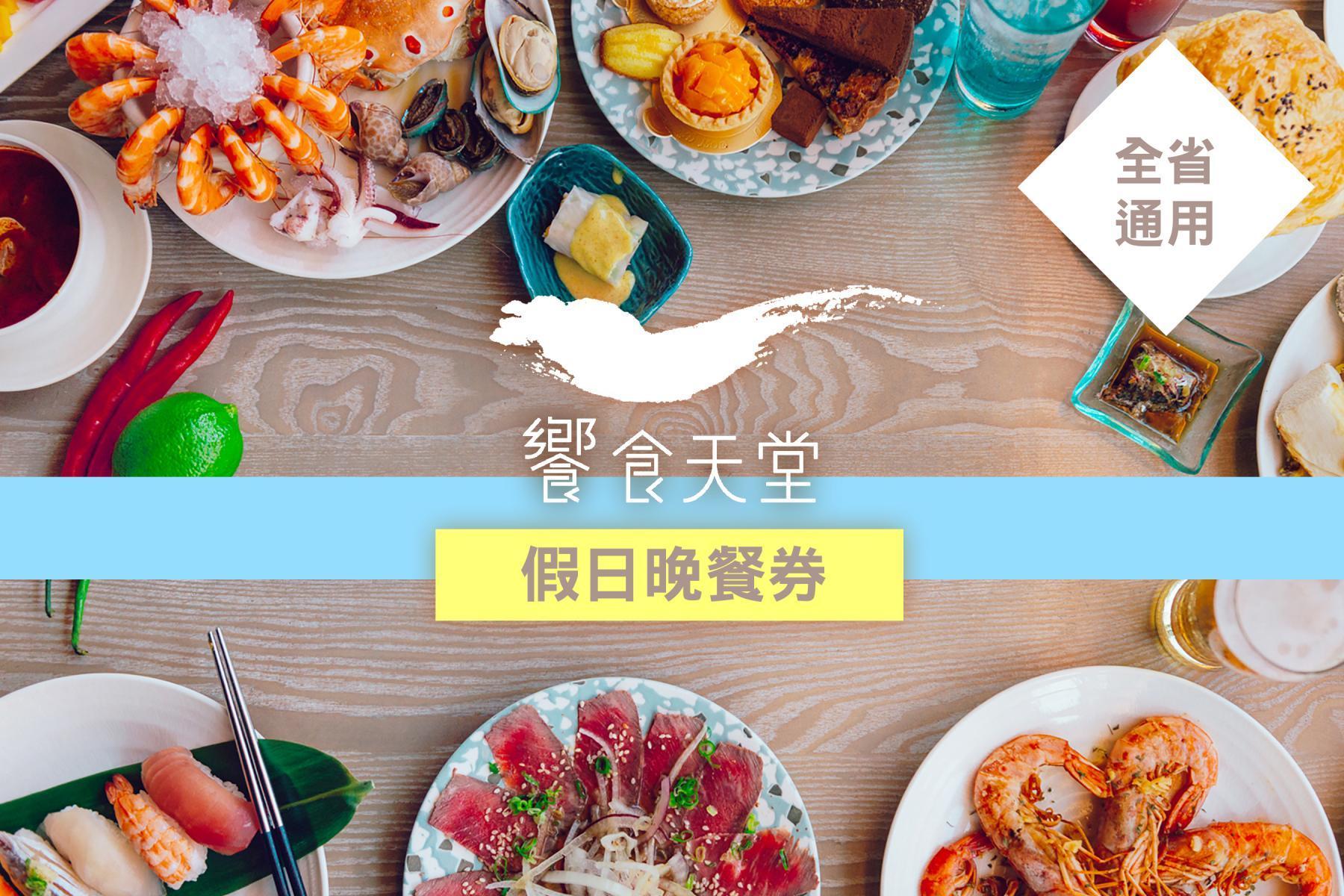 全省饗食天堂-假日晚餐券
