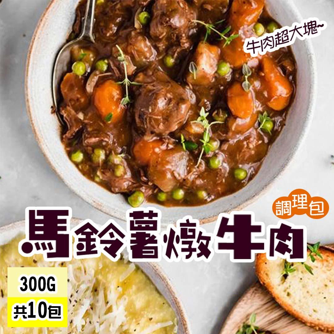 【好神】即食調理包-馬鈴薯嫩牛腩煲10包組(300g)