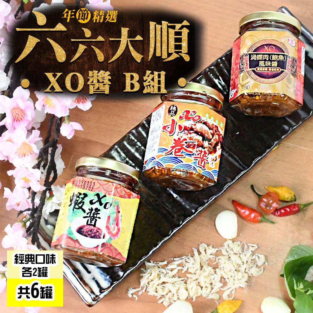 【好神】六六大順XO禮盒經典B組(蝦醬*2+小卷醬*2+鮑魚醬*2)《共2盒-6罐》