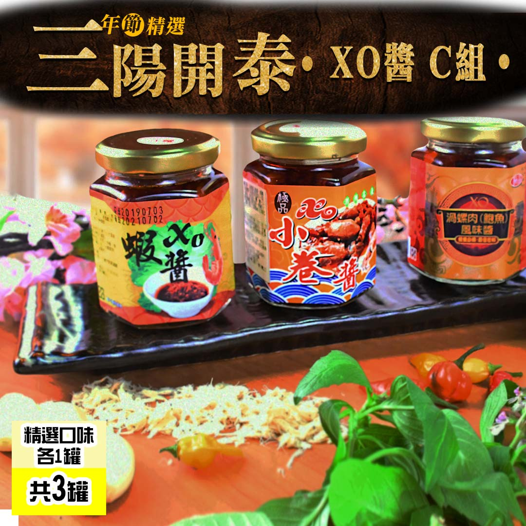 【好神】三陽開泰XO醬禮盒精選C組(干貝醬*1+蝦醬*1+鮑魚醬*1)《共1盒-3罐》