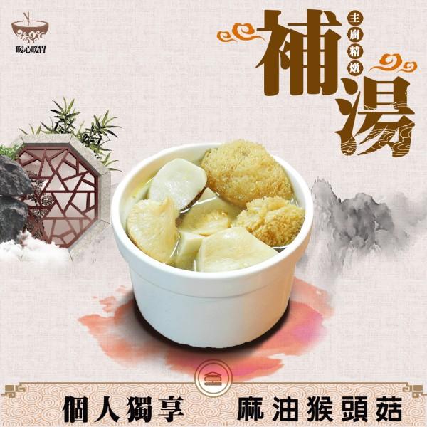 【好神】個人補湯麻油猴頭菇2包組(400g±10%/包)