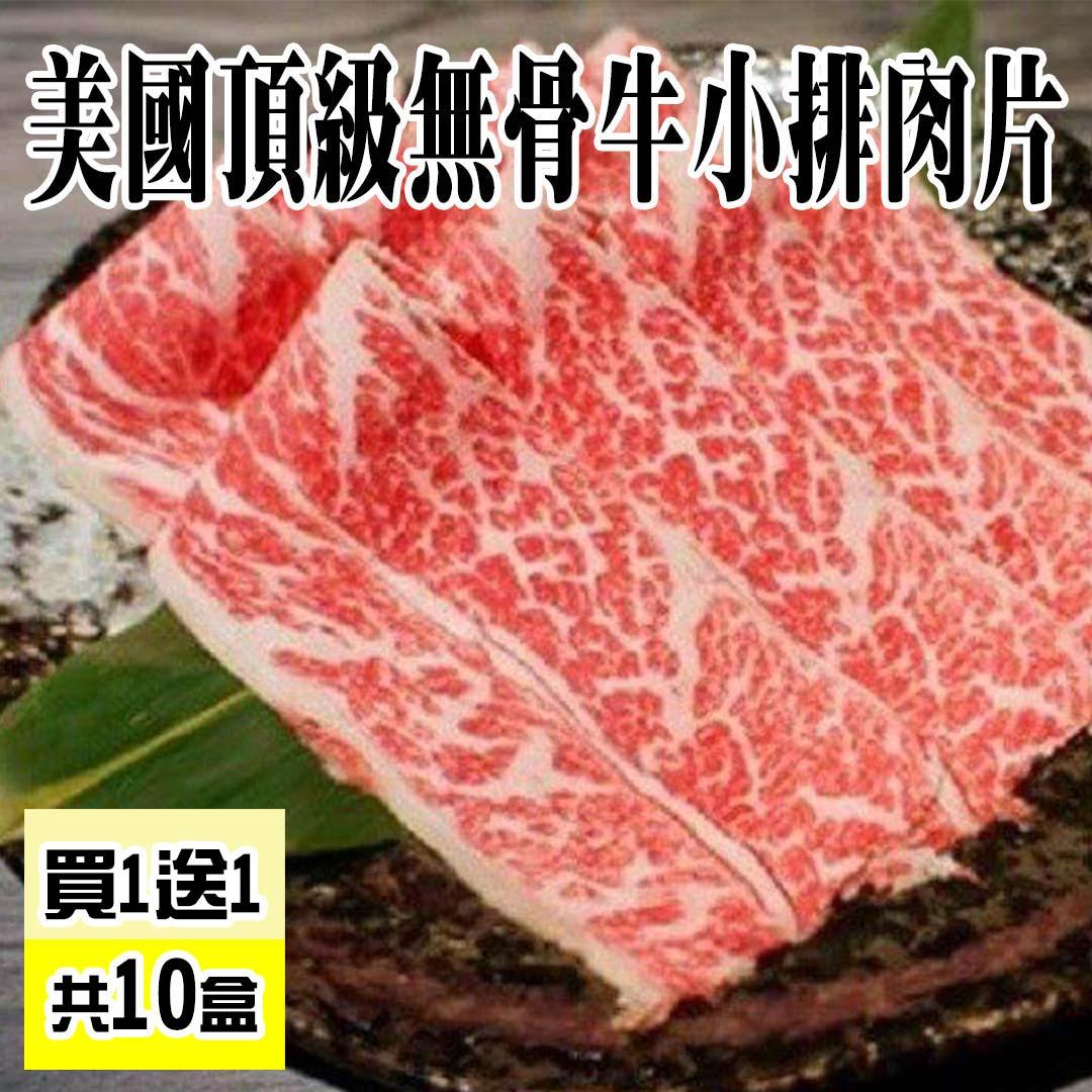 【好神】【買1送1】美國安格斯黑牛無骨牛小排肉片5盒組(100g±10%/包)《共10盒》