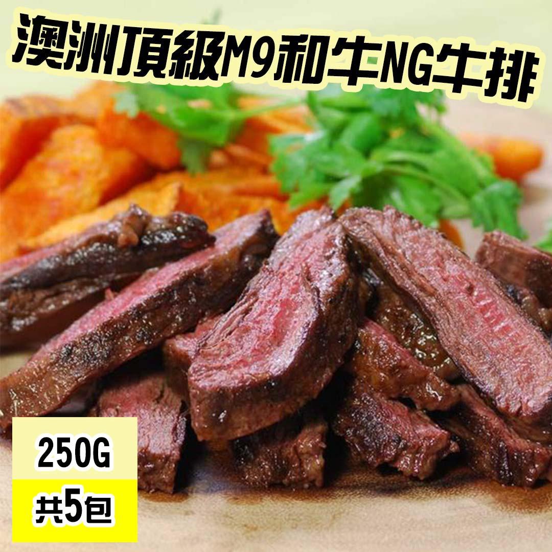 【好神】澳洲頂級M9和牛NG牛排5包組(250g±10%/包)