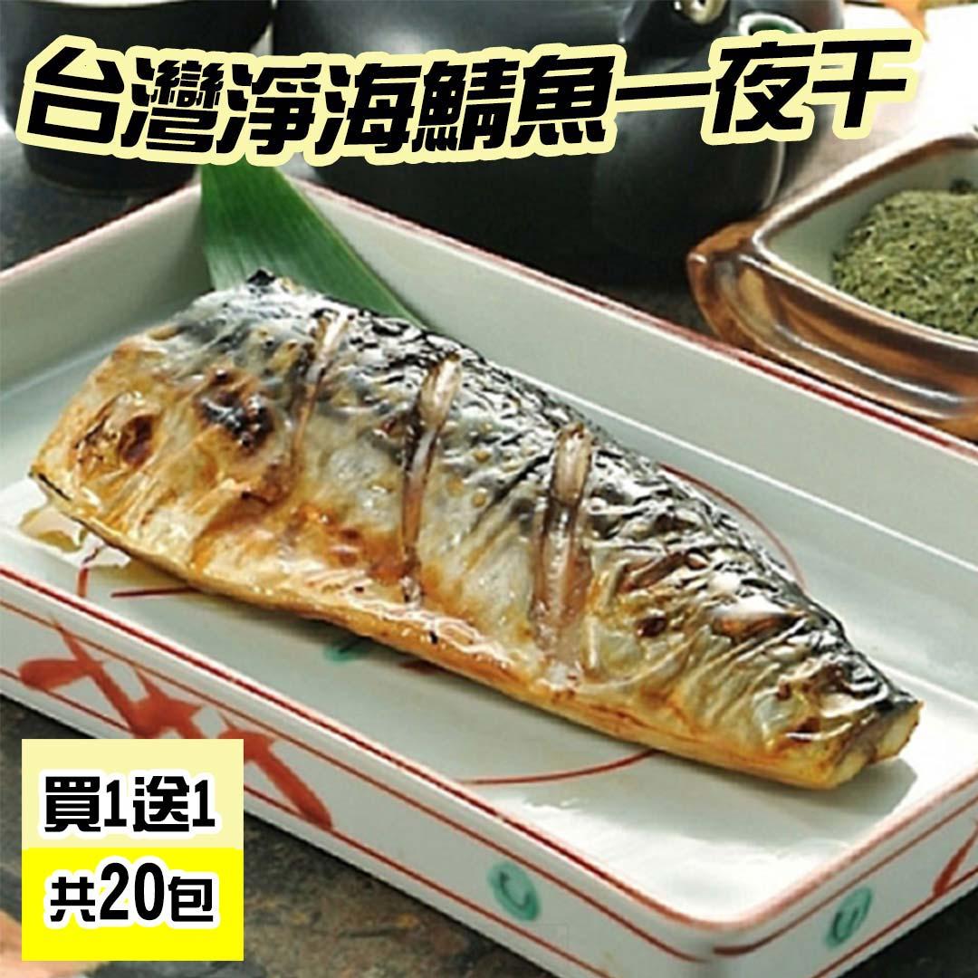 【好神】【買1送1】台灣淨海鯖魚一夜干10包組(170g/片)《共20包》