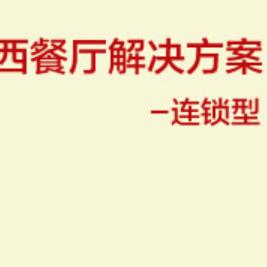 中西餐廳(連鎖型)解決方案