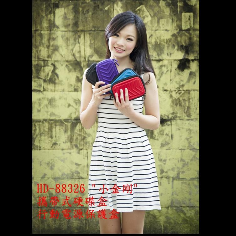 HD-88326 小金剛 HDD Case , 行動電源保護盒
