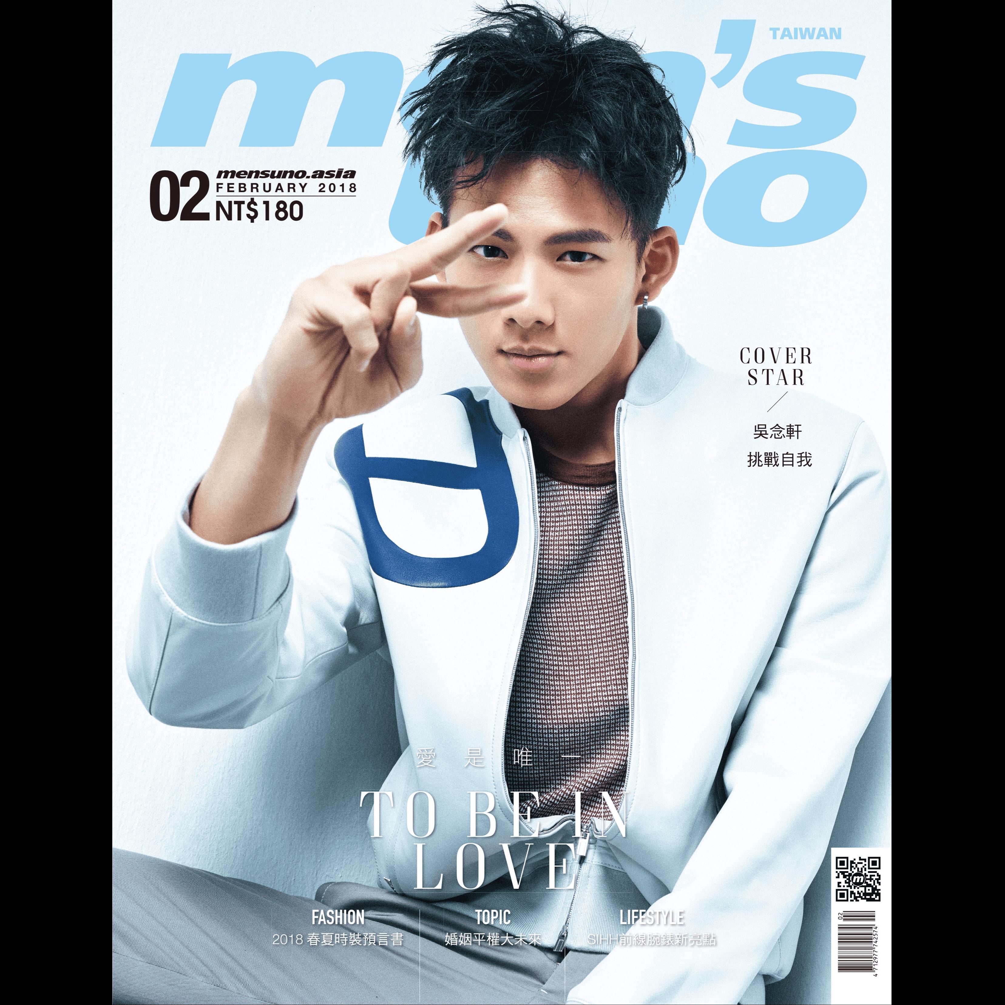 <p>COVER STAR 吳念軒 挑戰自我</p>