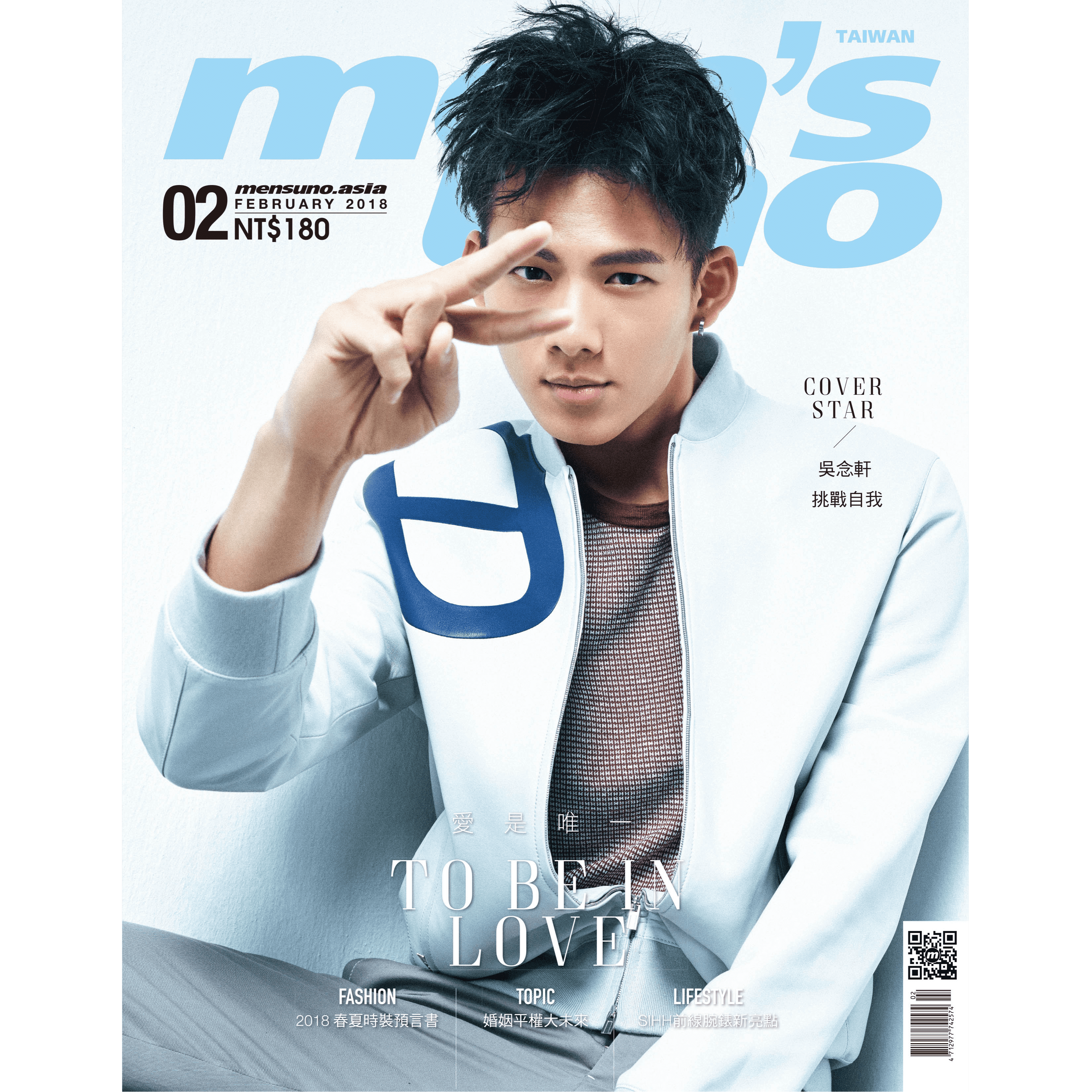 COVER STAR 吳念軒 挑戰自我