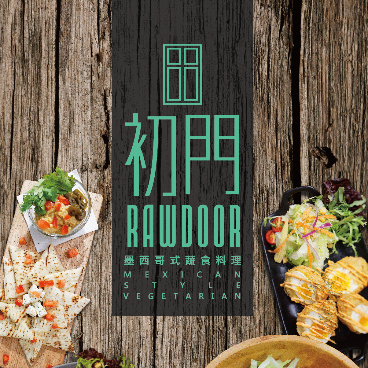 走進「初門RAWDOOR」,翻轉對蔬食餐酒的想像空間
