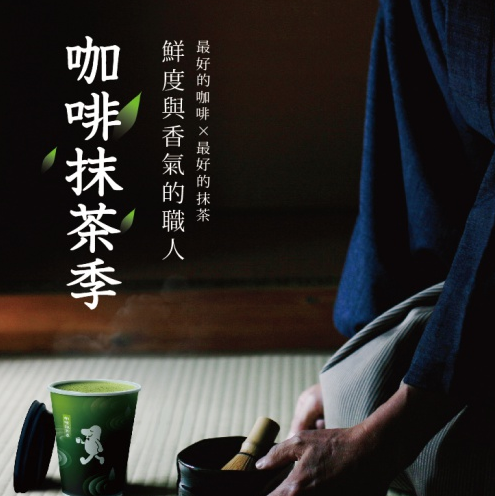 抹茶 X 咖啡一次兩種享受!辻利抹茶攜手 cama café 推出 3 款聯名飲品