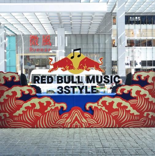 <p>全球 DJ 也瘋狂 !台北 W 飯店 x RED BULL MUSIC 3STYLE 世界 DJ 大賽</p>