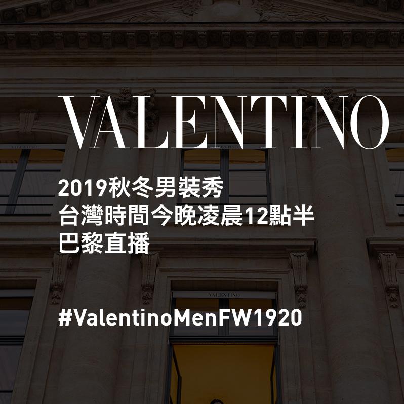 <p>Valentino 2019-秋冬男裝大秀「全球同步」登場!</p>