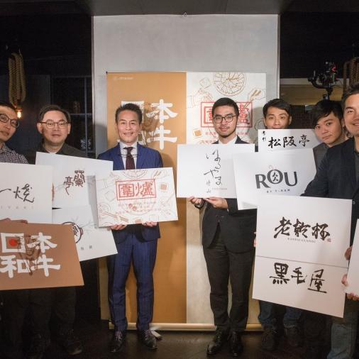 日本和牛這樣吃!JFOODO 跨海來台,聯手全台 9 間知名餐廳打造和牛創意料理