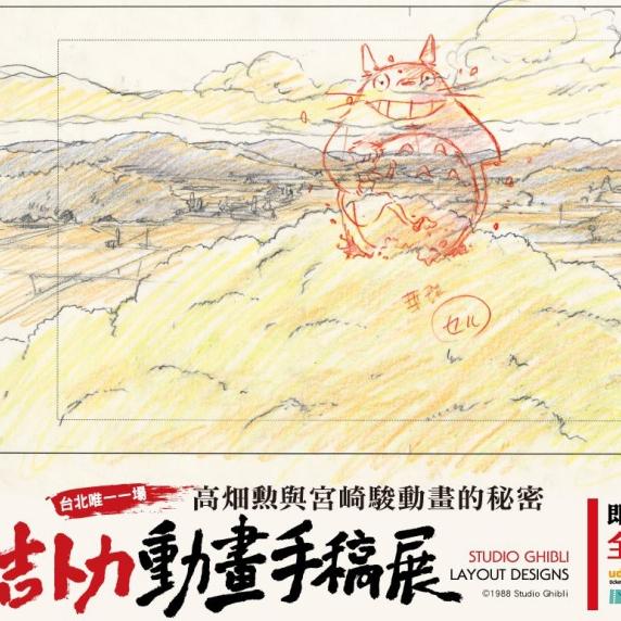 一窺吉卜力動畫誕生的秘密!感動世界 250 萬人,「吉卜力動畫手稿展」即將開幕