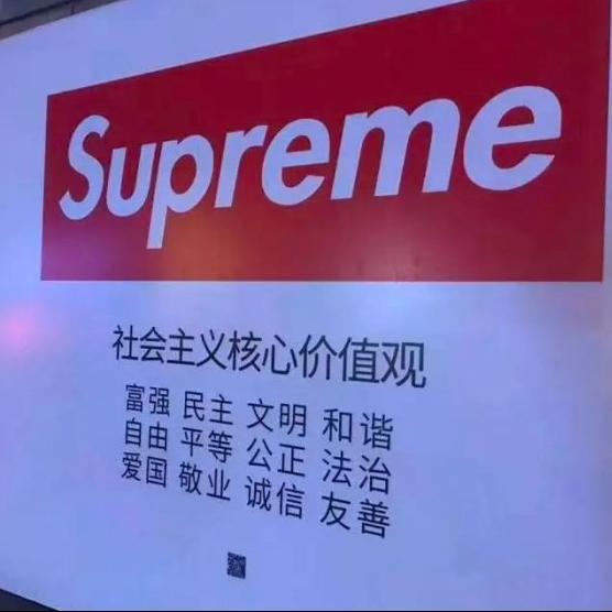 <p>去上海有新紀念品可以帶啦 「Supreme」面膜保養超潮der?</p>
