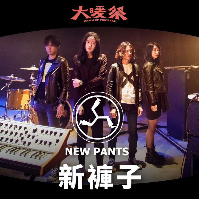 覺醒大暖祭 2019 公佈大團來襲!中國最時髦的樂隊「新褲子」登台開唱