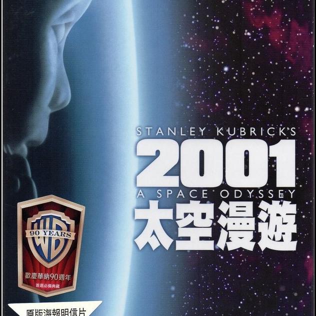 漫遊宇宙靠想象.20部科幻迷必看太空電影