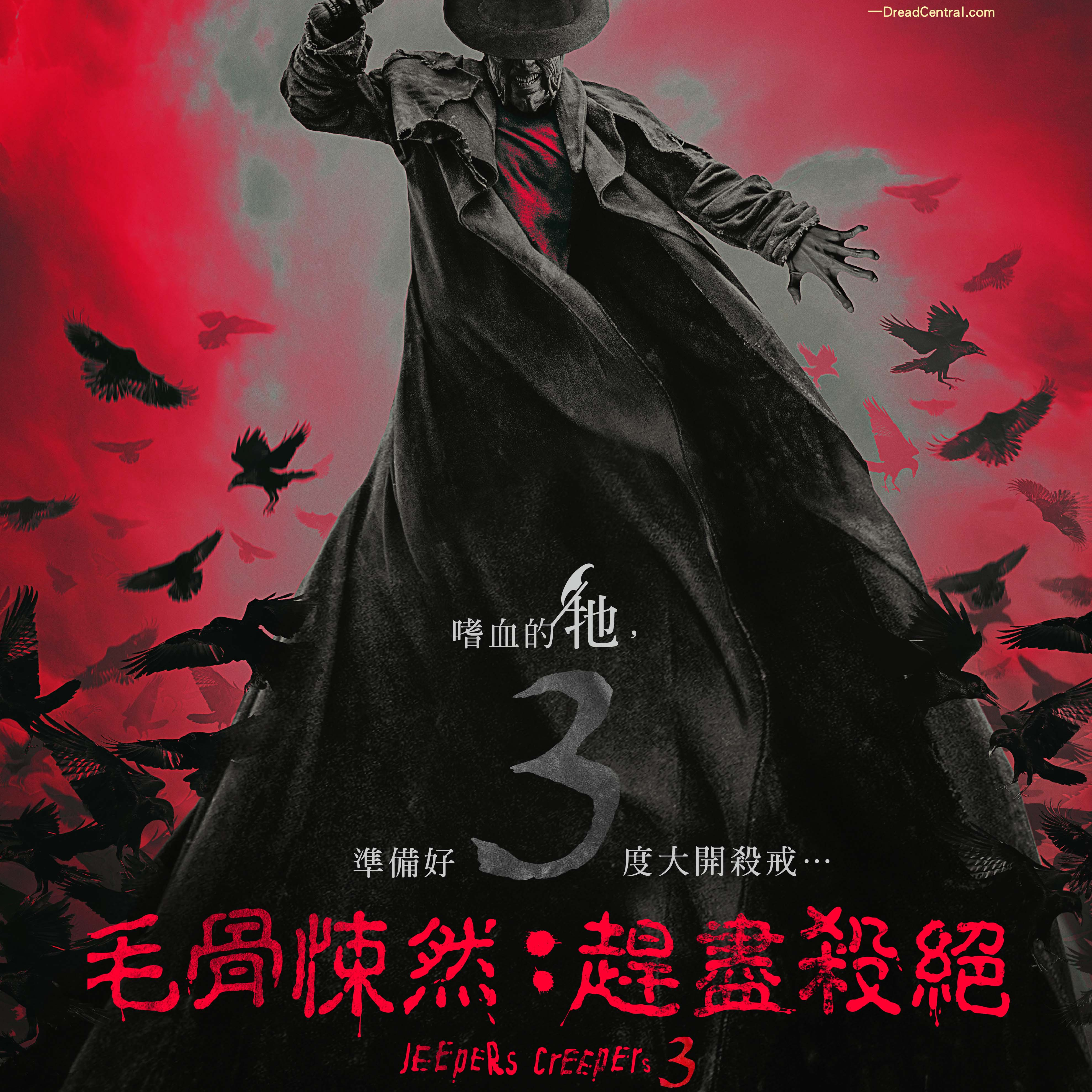 《毛骨悚然:趕盡殺絕》首三日電影交換券贈票活動!