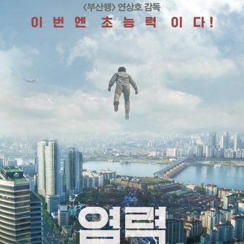 <p>韓國網友公認最期待的電影!《屍速列車》導演新片《念力》預告片釋出</p>
