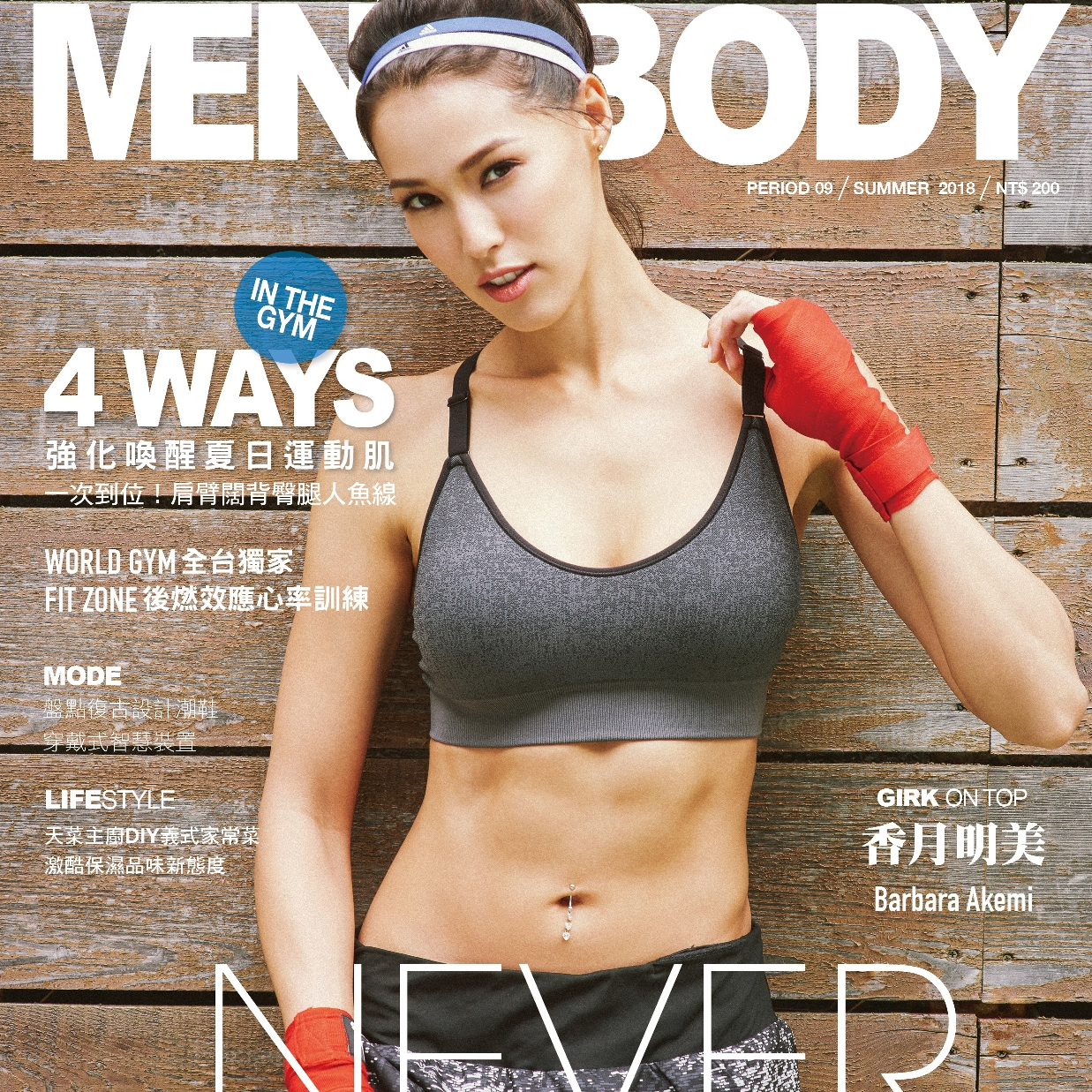 MEN'S BODY 封面人物Akemi 香月明美 讀者見面會 活動辦法!