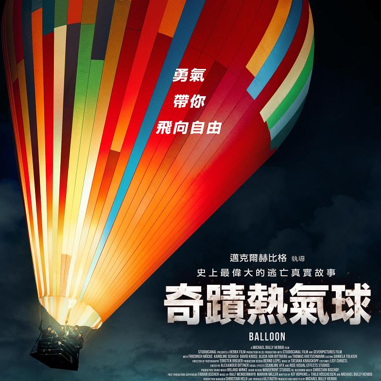 《奇蹟熱氣球》特映會贈票活動!
