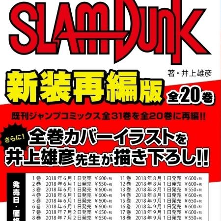 「神作再現!」井上雄彥親繪《SLAMDUNK》新裝再編版登場!