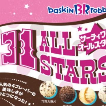 <p>「31 冰淇淋」強勢回台!三間門市一次全公佈,還帶來台灣獨家口味</p>