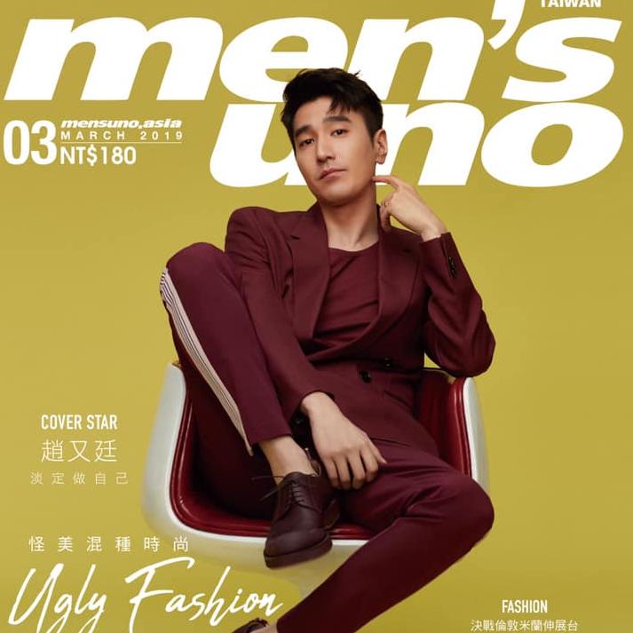 men's uno 3月號封面人物 趙又廷 全面制霸