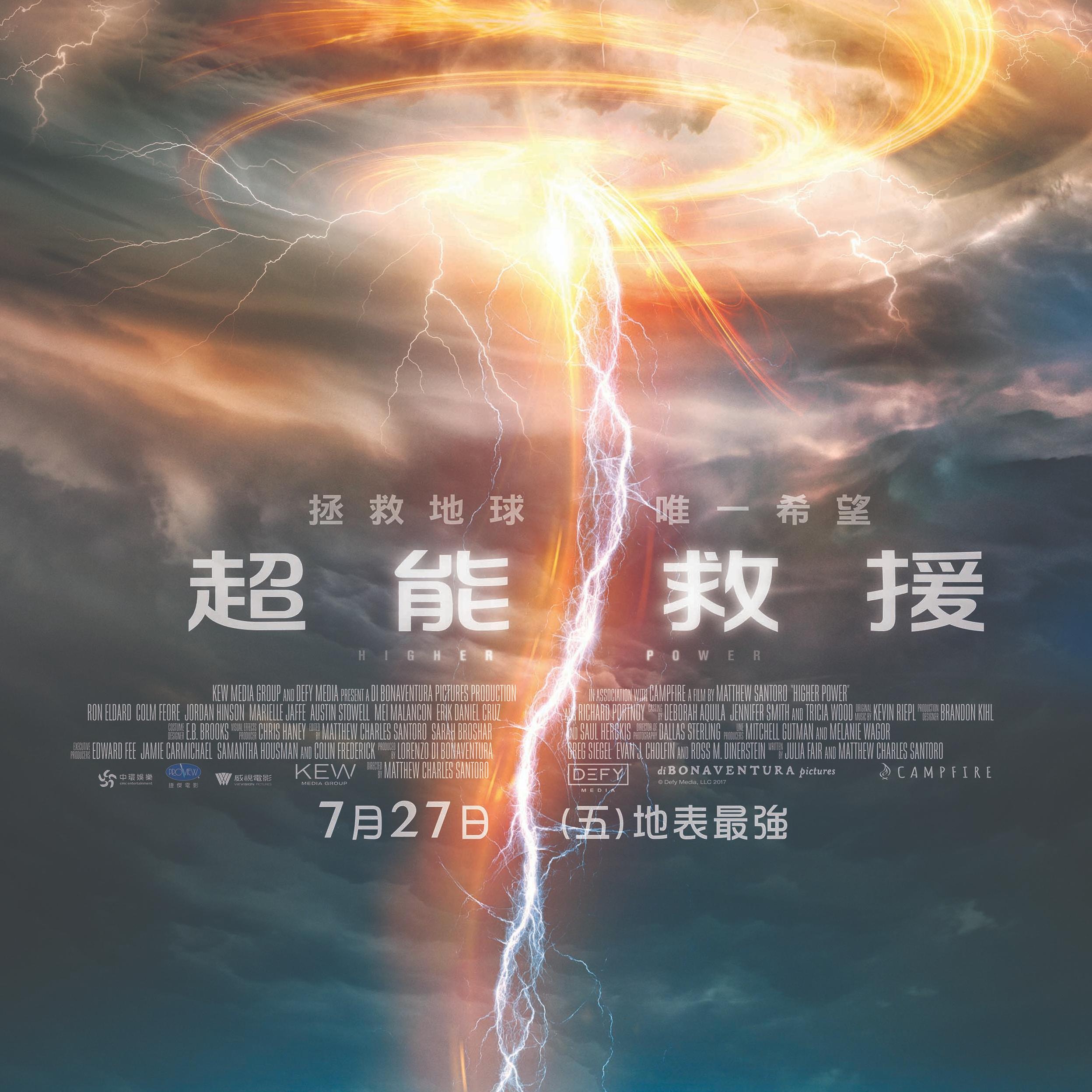 《超能救援》首三日電影交換券送給你!