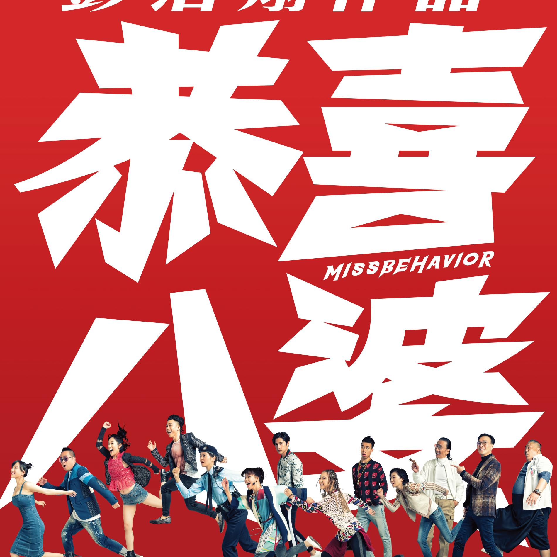<p>元宵爆笑電影《恭喜八婆》 香港連續五天票房冠軍 電影話題貼近生活</p>