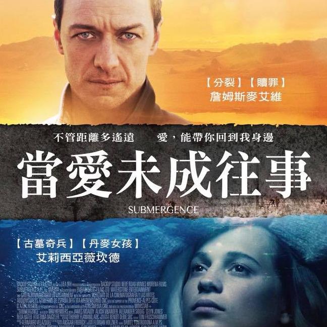 《當愛未成往事》首三日電影交換券贈票活動!