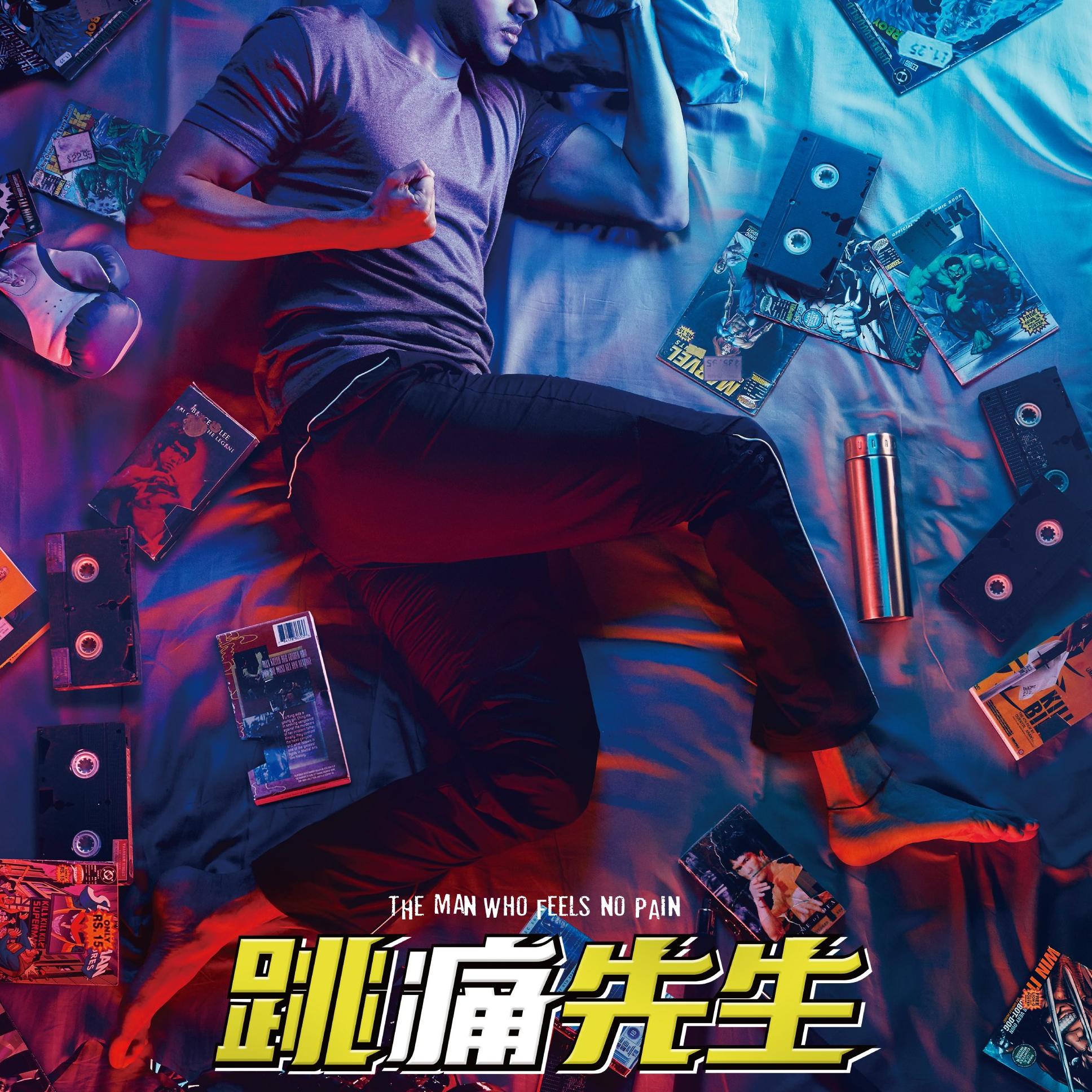<p>勵志神片《跳痛先生》 打造印度版「死侍」 獲多倫多午夜場觀眾票選獎肯定</p>