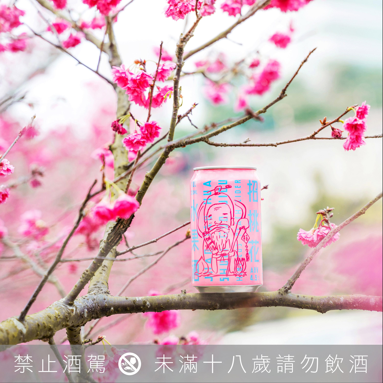 臺虎精釀推出全新作品「招桃花水果酒」,全台 7-ELEVEN 獨家開賣!