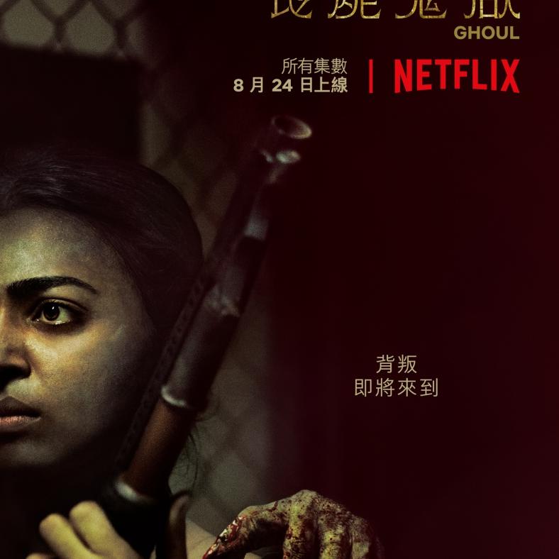 Netflix 首部印度原創恐怖影集!《食屍鬼獄》揭開印度監獄裡最邪惡闇黑的秘密