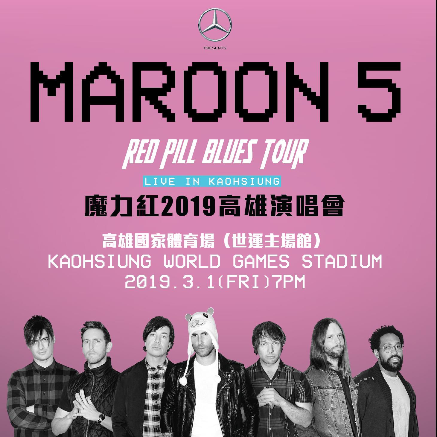 228 連假開唱!魔力紅 2019 高雄演唱會售票資訊釋出