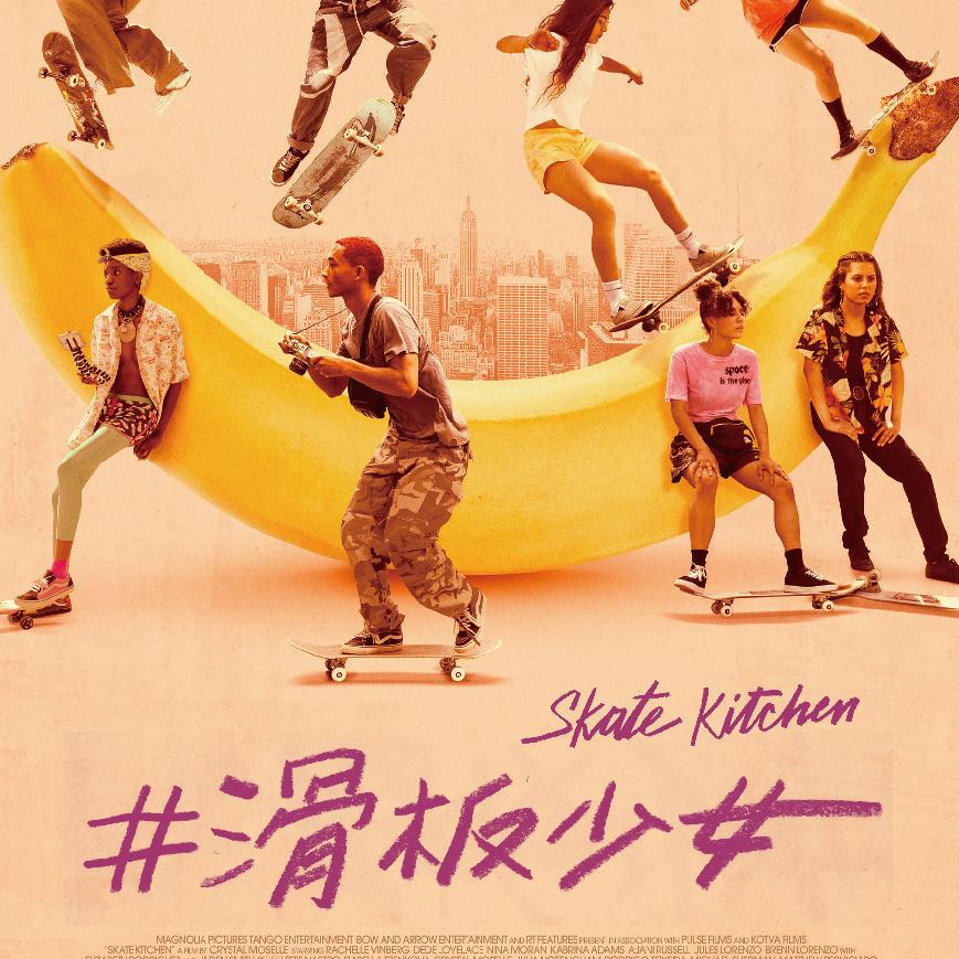 《滑板少女》電影交換券贈票活動!