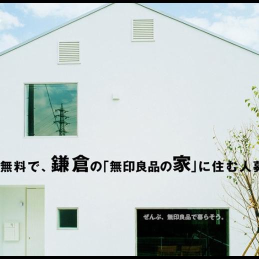 <p>無印良品蓋房子真有那麼神?4重點解析MUJI HOUSE必住的原因</p>