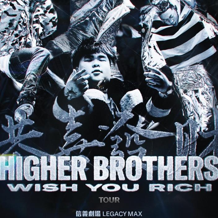 沒有最嗨只有更嗨!亞洲饒舌新指標 HIGHER BROTHERS 更高兄弟三度轟台開唱