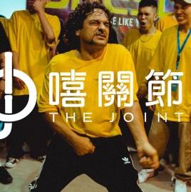嘻哈無國界!「The Joint 嘻關節 2019 嘻哈互動藝術節」將在三月底登場