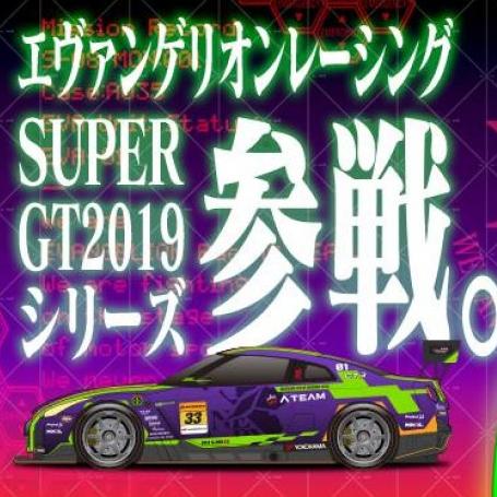 EVA初號機參戰確認! 香港車隊 X Works出征日本SUPER GT