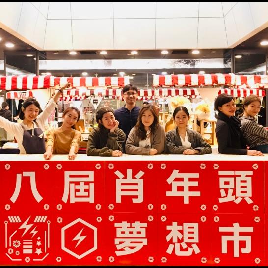協助品牌成長圓夢!誠品生活文創平台 expo 舉辦第八屆「肖年頭家夢想市集」