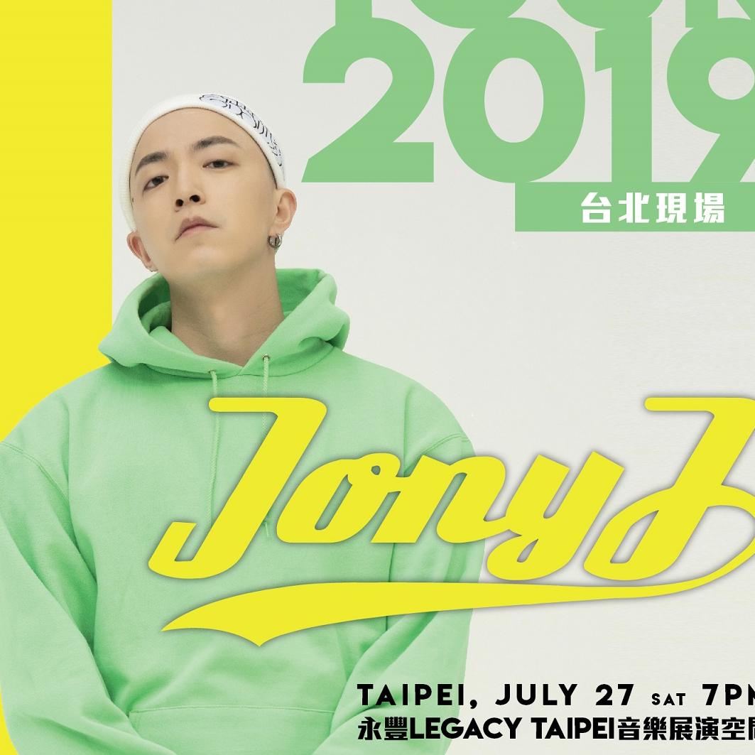 點燃台灣樂迷的嘻哈魂!嘻哈詩人 JONY J 首度登台開唱