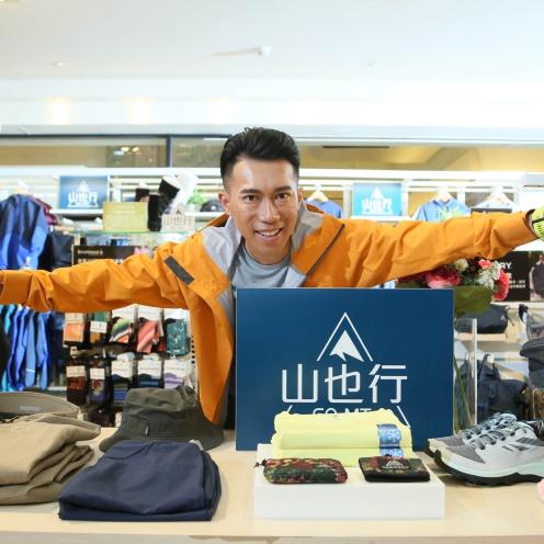 走出戶外!山也行 GO MT. 正式宣布多方位冒險運動員-陳彥博成為品牌代言人