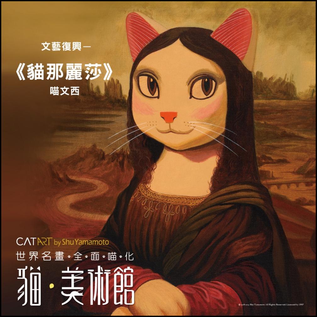 名畫主角全變成貓咪!「貓美術館-CAT ART 世界名畫展」首次在台展出