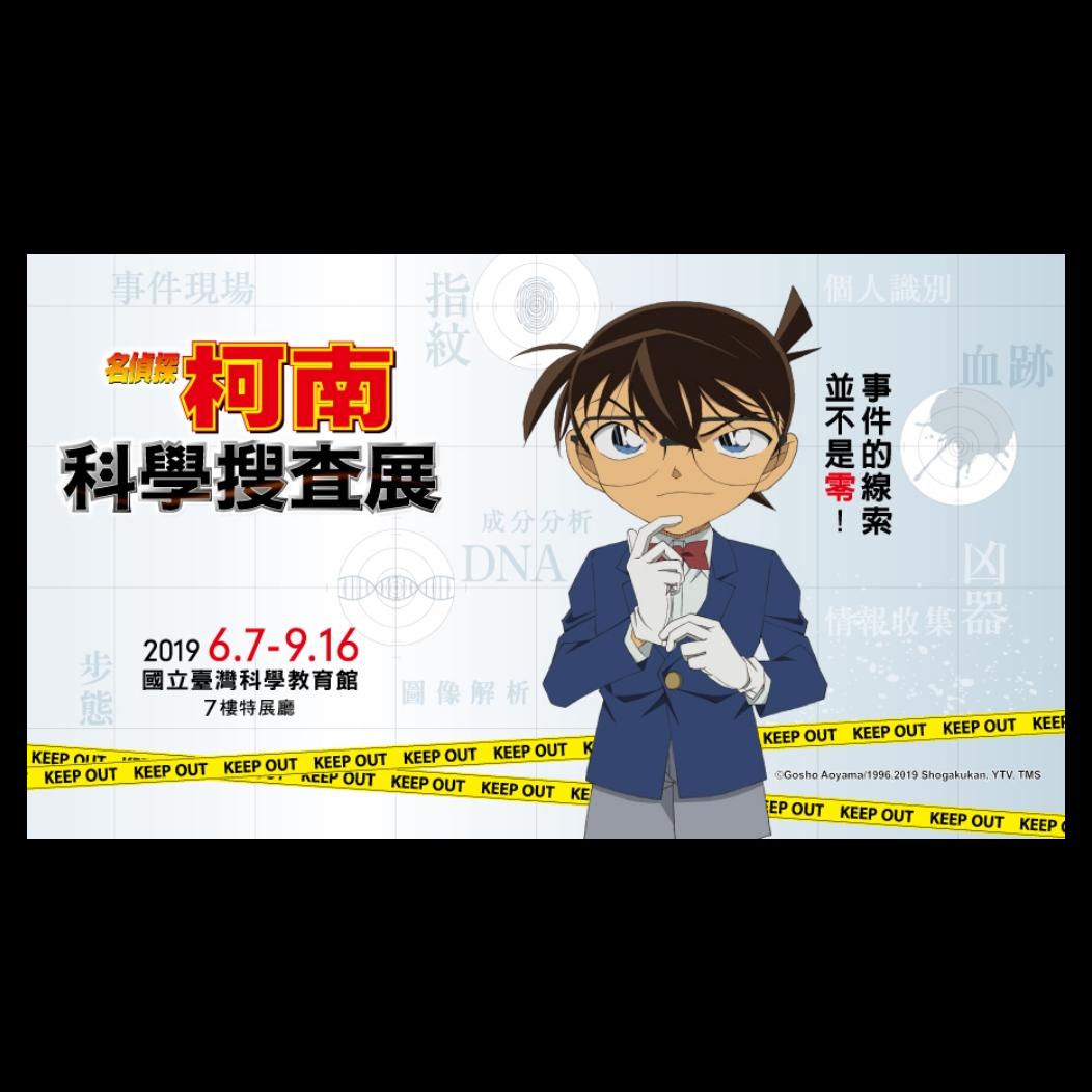 與柯南一起辦案!「名偵探柯南 科學搜查展」海外首站即將在 6 月抵達台北
