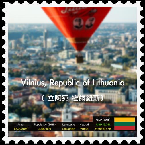 播客聯盟 立陶宛維爾紐斯篇